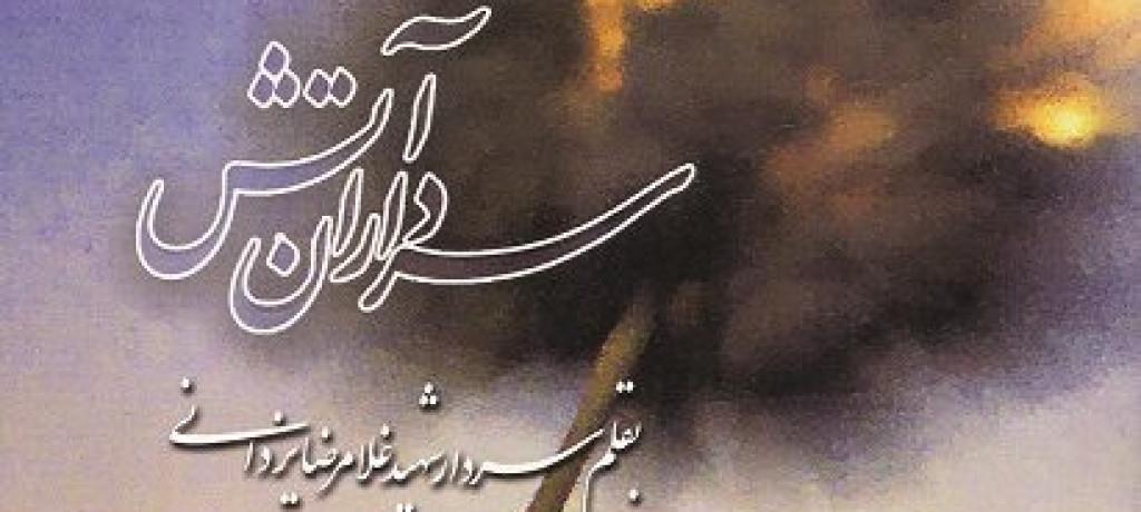 یادداشتی از سردار شهید یزدانی درخصوص نگارش کتاب